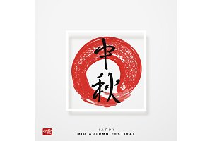 Mid Autumn Festival vector background with lettering Chinese hieroglyph.