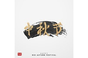 Mid Autumn Festival vector background with lettering Chinese golden hieroglyph.