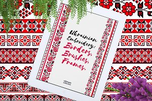 Ukrainian Embroidery: Brushes&Frames