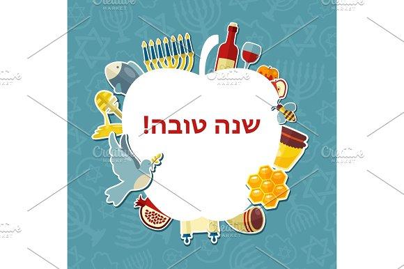 Card For Jewish New Year Holiday Rosh Hashanah
