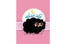 Lady Sheep : Eid Saeed عيد سعيد