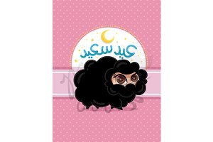 Lady Sheep : Eid Saeed عيد سعيد