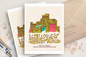 Eid Ul Adha greeting card