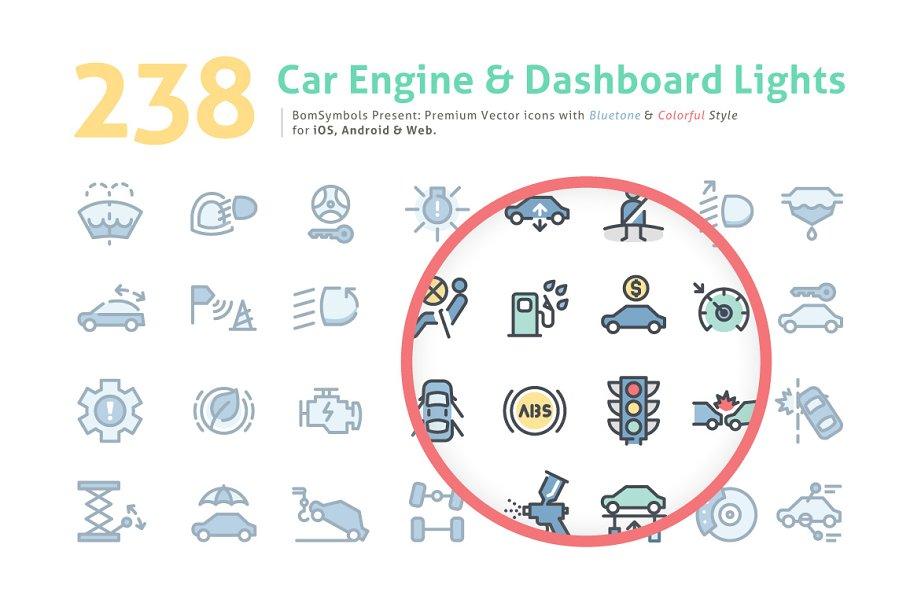 Car Engine & Dashboard Lights V.2