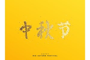 Mid Autumn Festival lettering Chinese hieroglyph.