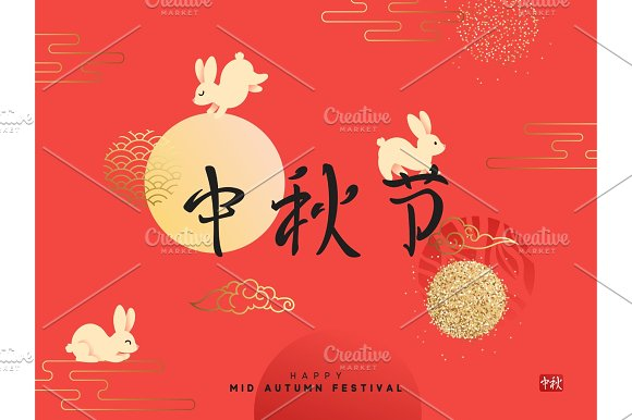 Mid Autumn Festival Lettering Chinese Hieroglyph