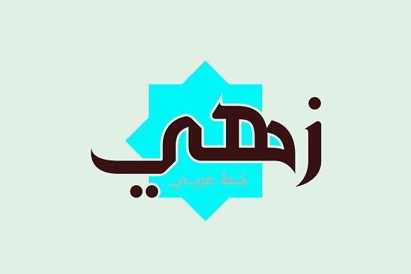 zahey arabic font non western fonts creative market