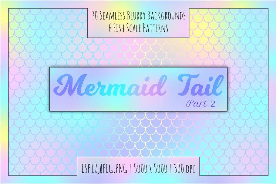 Mermaid Seamless Blurry Patterns ~ Graphic Patterns