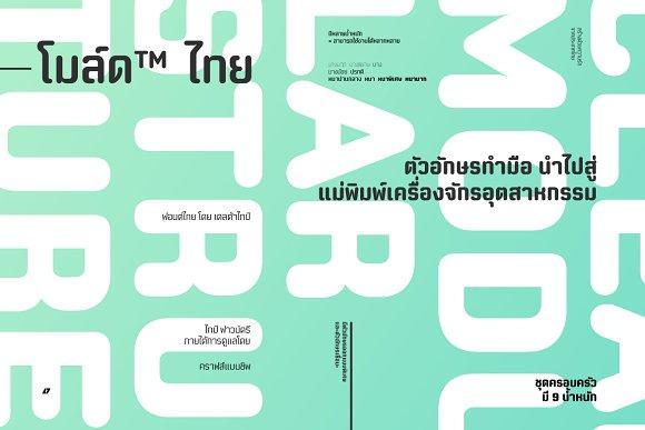 Moldr Thai (Complete Family)