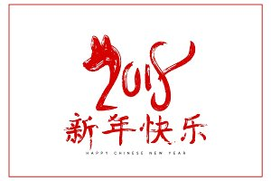Year of dog the Chinese Zodiac 2018. Calligraphy lettering Happy Chinese New Year