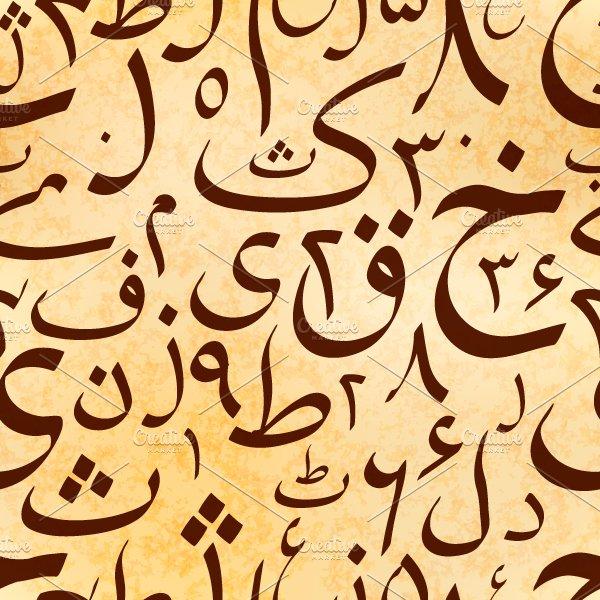 Calligraphy Urdu letters pattern