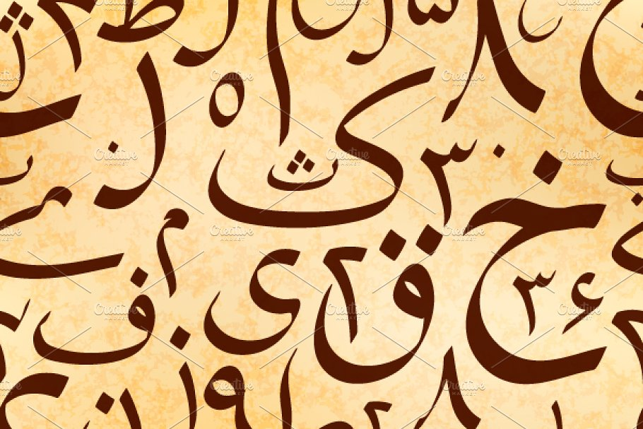 Save. Calligraphy Urdu letters pattern