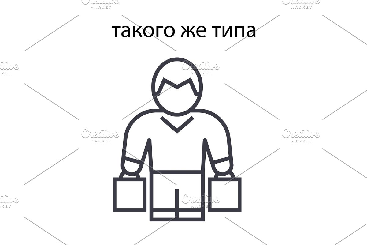man with shopping bags concept vector thin line icon, symbol, sign, illustration on isolated background