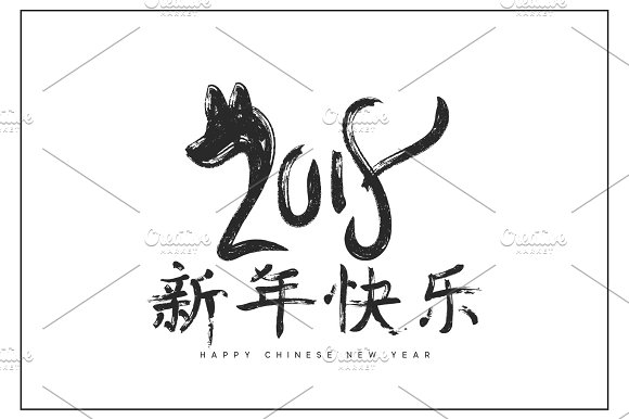 year of dog the chinese zodiac 2018 calligraphy lettering happy chinese new year objects
