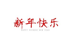 Red Calligraphy lettering Happy Chinese New Year