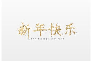 Gold Calligraphy lettering Happy Chinese New Year