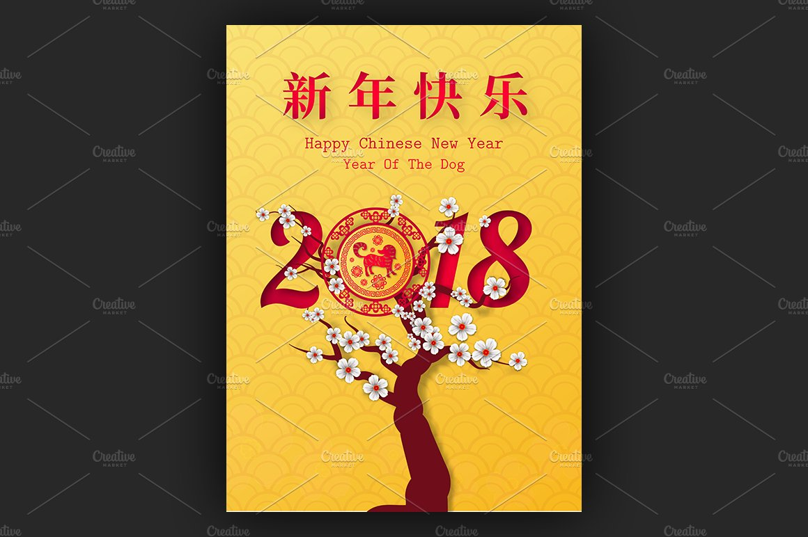 2018 chinese new year card card templates creative market alramifo Gallery
