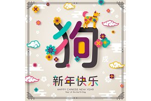 Chinese New Year Greeting Card with Hieroglyph Dog