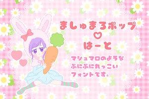MarshmallowPopHeart(Japanese font)