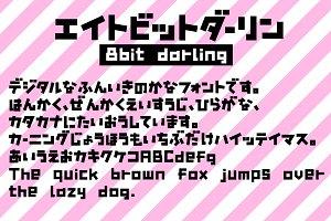 8bit darling(kana font)