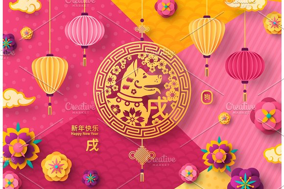 chinese new year greeting card with dog emblem illustrations