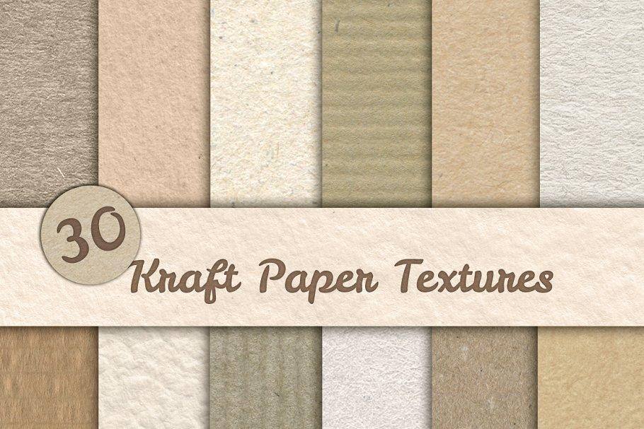 50% OFF! Kraft Paper Textures