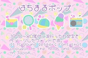 HachiMaruPop(Japanese font)