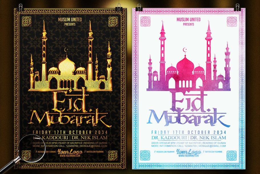 Eid Mubarak | Flyer PSD Templates ~ Flyer Templates