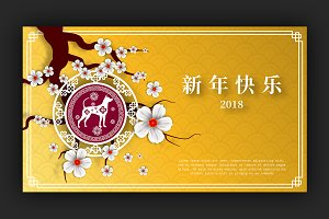 2018 Chinese New Year card