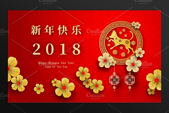 2018 chinese new year card cards