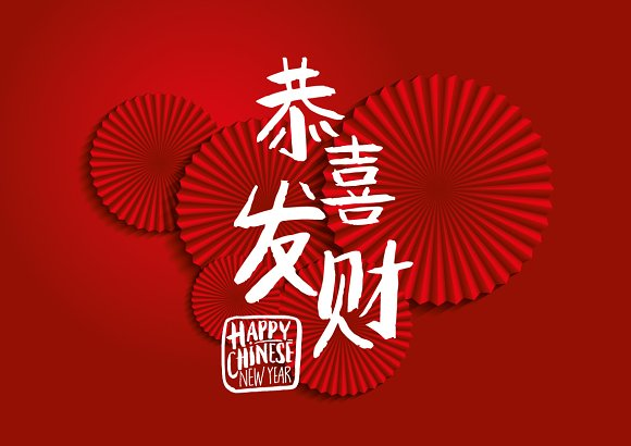 chinese new year greetings vector illustrations - Chinese New Year Greetings