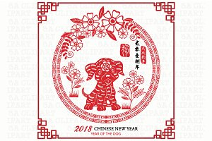 2018 New Year Of The Dog