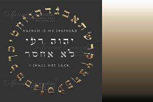 Hebrew Letters Psalm 23 | Jewish