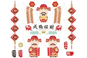 God of Fortune Year Of The Dog