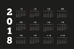 2018 year simple calendar on chinese
