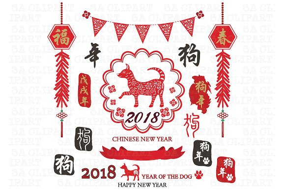 2018 New Year Of The Dog in Illustrations