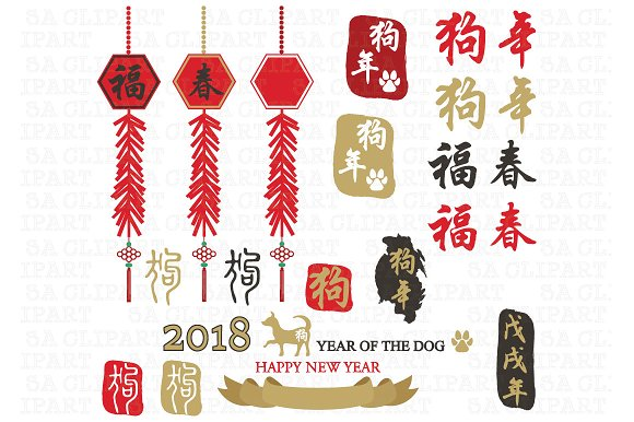 2018 New Year Of The Dog in Illustrations - product preview 2