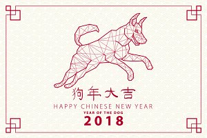 Dog symbol 2018 Chinese new year