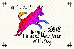 2018 Happy Chinese New Year dog
