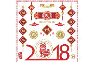 Year of the Dog 2018 Chinese NewYear