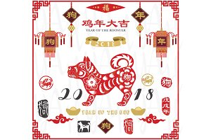 Chinese New Year Dog Year Collection