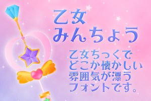 OtomeMincyou(Japanese font)