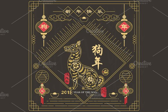 Chalkboard Year of the Dog Chinese n