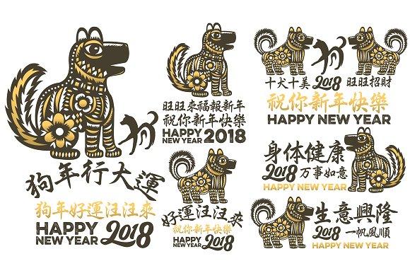Chinese new year 2018 Dog graphic