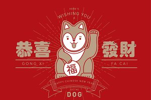 chinese new year of the dog greeting