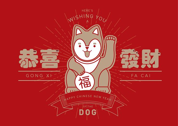 Chinese new year of the dog greeting illustrations creative market chinese new year of the dog greeting illustrations m4hsunfo