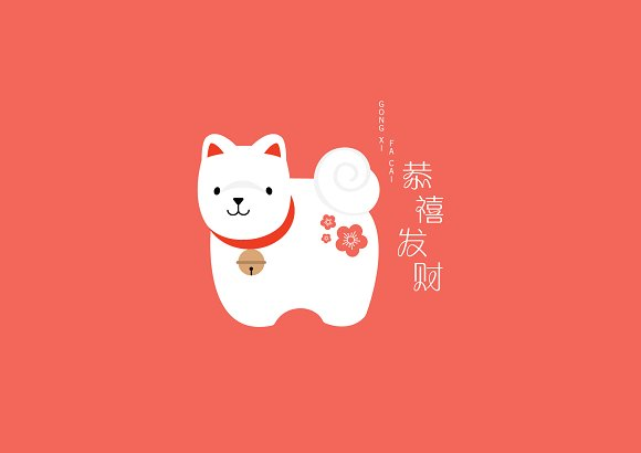 Chinese New Year Of The Dog Vector