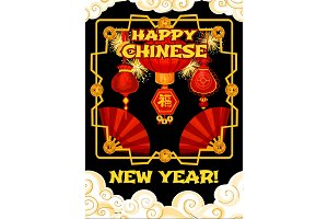 Chinese New Year festive lantern greeting card