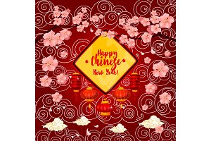 Chinese New Year lantern and flower greeting card