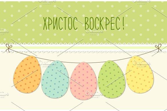 Cute Orthodox Easter Bunting Of Eggs